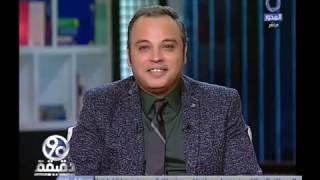 90 دقيقة | ابن محمد فؤاد يفاجيء والده على الهواء بهذه الرسالة