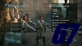 Прохождение Assassin's Creed Unity (Единство) - Часть 67 (Летающий мальчик)