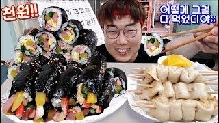 즉석김밥 18년동안 천원!! 산더미처럼 쌓고 사장님놀라심kimbap mukbang 야식이 먹방