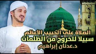 الدكتور عدنان إبراهيم l الصلاة على الحبيب الأعظم سبيلا للخروج من الظلمات