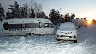 Караванинг зимой.Как правильно оборудовать дом на колесах для путешествий в условиях сильных морозов