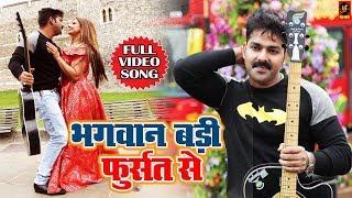 आ गया Pawan Singh एक और सुपरहिट (VIDEO SONG ) भगवान बरी फुरसत से तोहरा के बनवले बाड़े