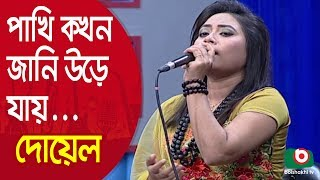পাখি কখন জানি উড়ে যায়.... শিল্পী দোয়েল | Pakhi Kokhon Jani Ure Jay... Singer Doel