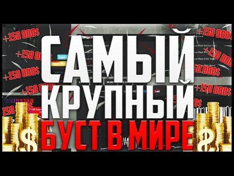 САМЫЙ КРУПНЫЙ БУСТ СКИНОВ В CS:GO || 8 000 000 РУБЛЕЙ ПРОФИТА