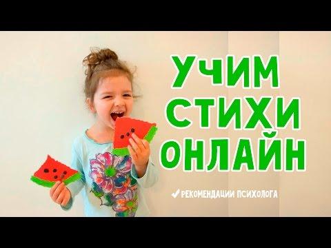Учим стихи онлайн. Развиваем память детей. Лучшее видео для самых маленьких.