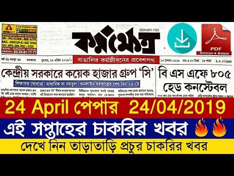 Karmakshetra 24 April || Karmakshetra 24/04/19 || Karmakshetra Paper This Week || Unique Info