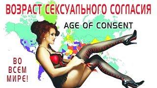 Возраст сексуального согласия   Age of sexual consent