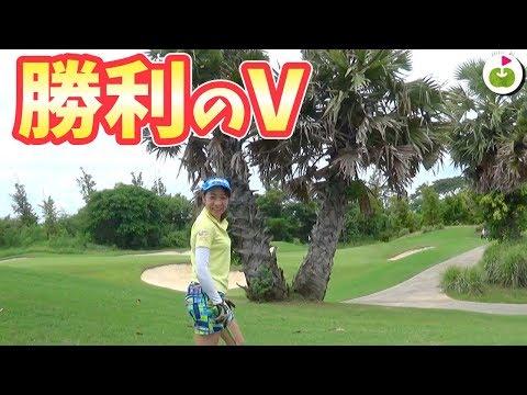 目の前にV字ヤシの木が...!【ニカンティゴルフクラブ H16-4】