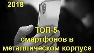 ТОП 5 хороших смартфонов в металлическом корпусе 2018