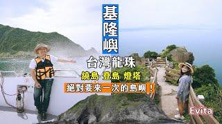 沒親自來一趟基隆嶼無法想像有多美台灣龍珠稱號當之無愧帶你走三合一行程繞島、登島以及爬上燈塔