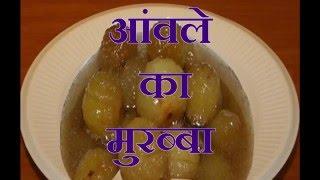 amla murabba recipe in hindi