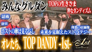 みんなグルダン!! オレたち、TOP DANDY -1st- 【groupdandy TOP DANDY -1st-】