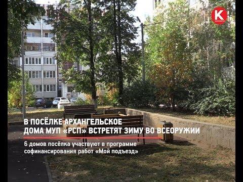 КРТВ.В посёлке Архангельское  дома МУП «РСП» встретят зиму во всеоружии