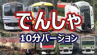 いっぱい、でんしゃがやってくる!(お子様向け電車動画) 10分バージョン ~Japanese train video for children~ thumbnail