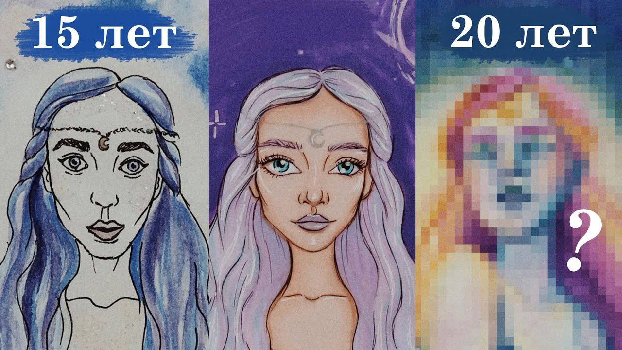 перерисовываю рисунок 5 лет спустя | что изменилось?