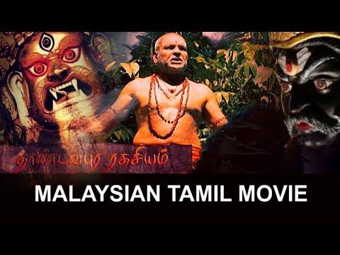 """Malaysian tamil movie  """"Tanadavapura Ragasiyum"""""""