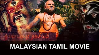 Malaysian tamil movie