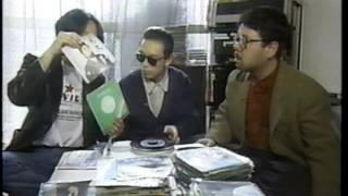 根本敬 幻の名盤解放同盟 1991.