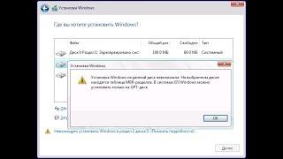 Установка Windows на данный диск невозможна. MBR-разделов. Простое решение.