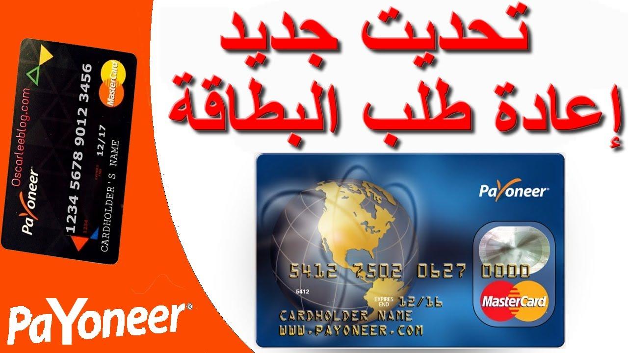 تحديث جديد بخصوص إعادة تعبئة بطاقتك Payoneer وتجديدها مراسلة الدعم