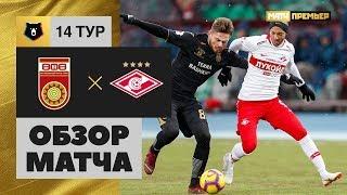 11.11.2018 Уфа - Спартак - 2:0. Обзор матча