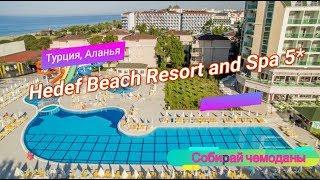 Отзыв об отеле Hedef Beach Resort Hotel and Spa 5* (Турция, Аланья)