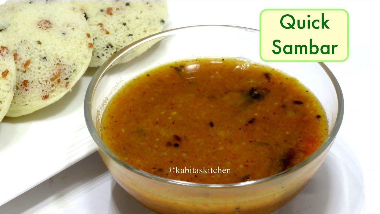 Quick Sambar Recipe | बिना झंझट के बनाए सांबर | Bachelors recipe | kabitaskitchen