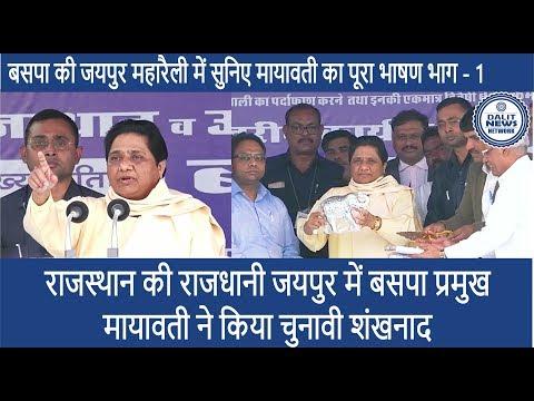जयपुर में  बसपा प्रमुख मायावती का पूरा भाषण भाग -1 | UNCUT SPEECH OF MAYAWATI AT JAIPUR PART - 1