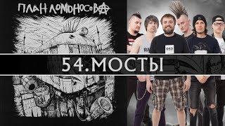 План Ломоносова IV 54 Мосты