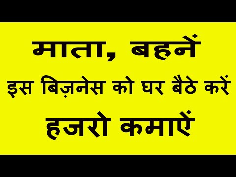 BUSINESS IDEAS in Hindi with Small Investment in India Home Based 2018