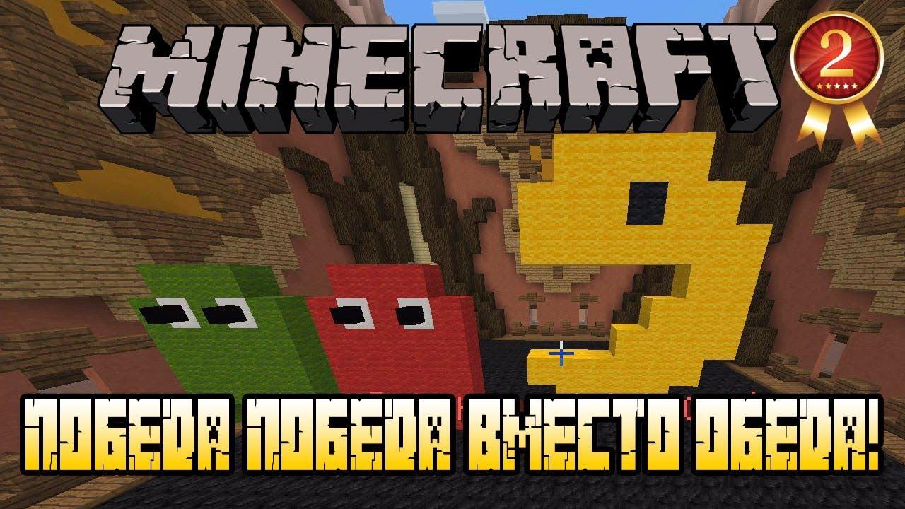 Minecraft битва строителей скачать