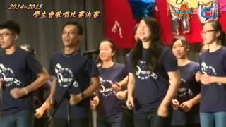 Publication Date: 2015-07-29 | Video Title: 福建中學2014-2015 學生會歌唱比賽決賽 (4D)