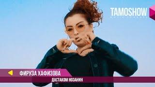 Фируза Хафизова - Дастаком нозанин / Firuza Hafizova - Dastakom Nozanin (2018)