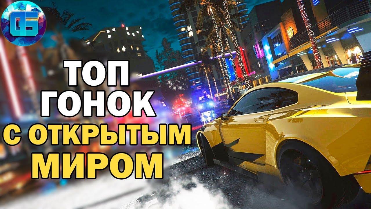 Топ Гонок с Открытым Миром на ПК | Лучшие игры Гонки для PC