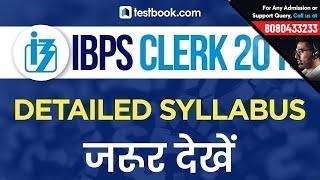 Crack IBPS Clerk 2018 | IBPS Clerk Prelims 2018 Detailed Syllabus | Preparation Strategy & Tips