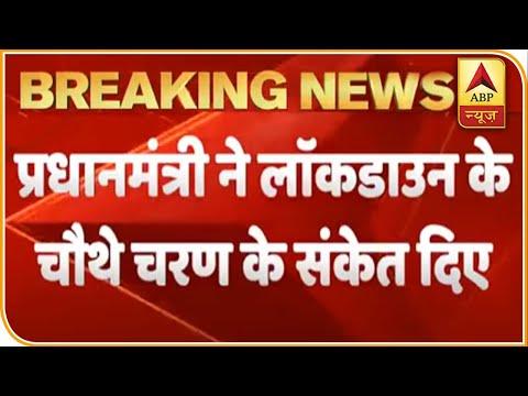 PM Modi ने Lockdown-4 के दिए संकेत | ABP News Hindi