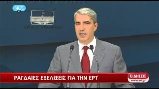 O Κεδίκογλου ανακοινώνει το κλείσιμο της ΕΡΤ