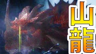 【MHF-Z実況】超弩級!『ラオシャンロン』【モンハンフロンティアZ】