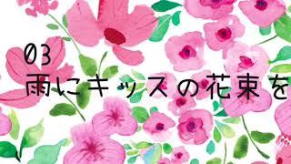 2018/02/22 #003 雨にキッスの花束を