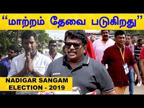 மாற்றம் தேவை படுகிறது - R. பார்த்திபன் ஓபன் டாக்..! | Nadigar Sangam Election 2019 | Latest Video