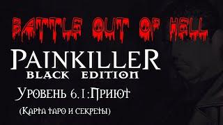 Painkiller - BooH: Black Edition. Уровень 6.1: Приют