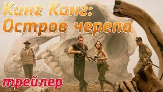 Кинг Конг: Остров черепа - русский Comic-Con трейлер (2017)