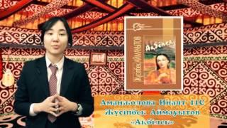 Буктрейлер  Library NIS Kostanay2