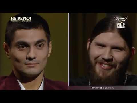 Не верю! Разговор с атеистом. Элмар Рустамов (Трудовая Россия-ОКП) и иерей Николай Конюхов.