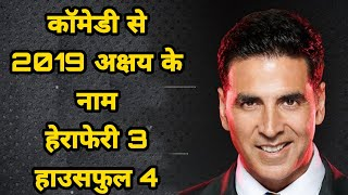 Akshay Kumar Upcoming Movies, Upcoming Best Action And Best Comedy Movie