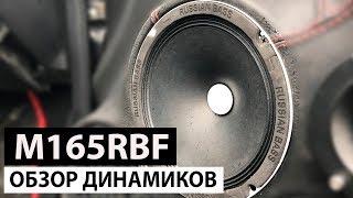 Russian Bass M165RBF/обзор динамиков /прослушка в 2-х и 3-х полоске - #miss_spl