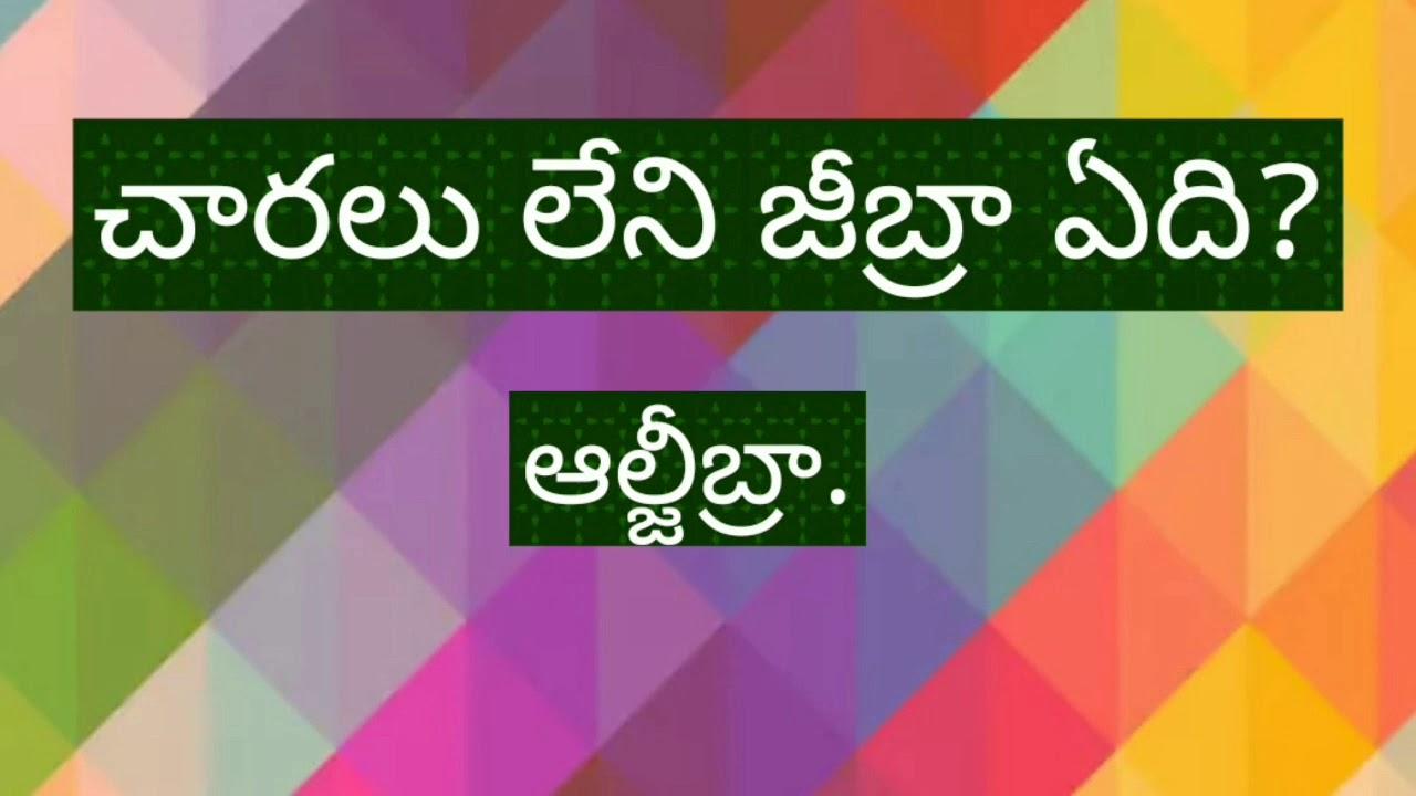 The Podupu kathalu in Telugu that everyone/nobody talks ...