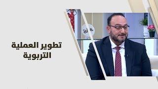 د. يزن عبده - تطوير العملية التربوية