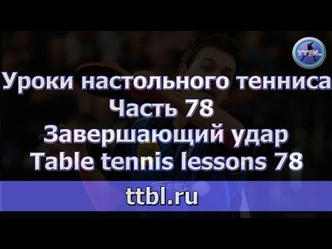 Уроки настольного тенниса Видео! - -Видео