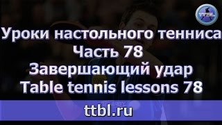 #Уроки настольного тенниса. Часть 78. Завершающий удар.